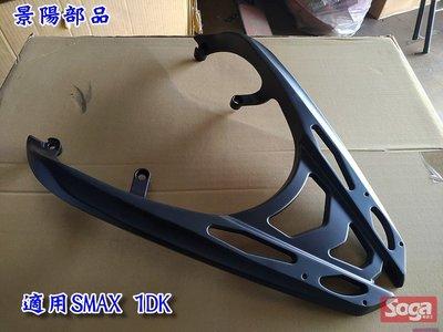 車殼王-送貨區內免運費=SMAX-S-MAX-155-1DK=鋁合金-後架改裝-貨架-消光黑灰