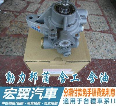 方向機泵浦2400元起 方向機幫浦 動力泵浦 METROSTAR PREVIA RAV4 ALTIS TOYOTA