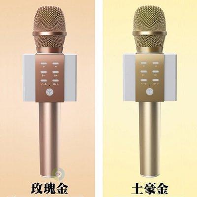 【兩支組合優惠價】途訊008藍芽無線麥克風K歌神器 一鍵消音AUX  媲美 Q9S Q9 魔音大師 途訊 聽籟2