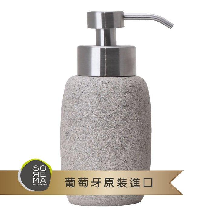 【舒蕾馬Sorema】時尚石紋ROCK 衛浴瓶/洗手乳罐/沐浴乳罐( 奢華渡假飯店品味 )