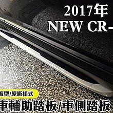 大新竹【阿勇的店】HONDA CRV五代 CRV5代 專用車側踏板 原廠樣式側踏 登車輔助踏板 工資另計