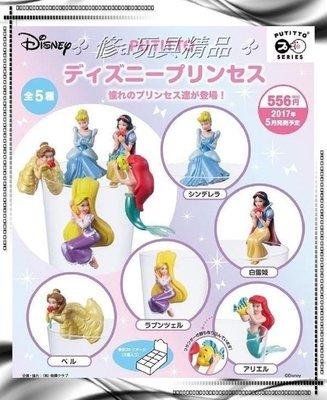 ✤ 修a玩具精品 ✤ ☾精緻盒玩☽ 迪士尼 公主 杯緣 全5款 杯緣子 優惠販售中