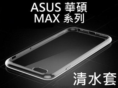 ASUS 華碩 透明清水套 ZenFone Max ZB555KL ZB601KL ZB602KL 保護套