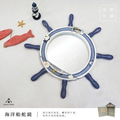 ( 台中 可愛小舖 )海洋風 夏日 船舵鏡 刷舊 大小款 沙灘 海星 壁鏡 鏡子