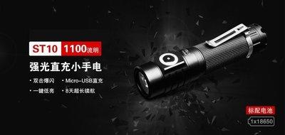 宇捷【A116】KLARUS ST10 2018新款 1100流明 內附原廠鋰電 TIR透鏡 USB充電小直筒 EDC