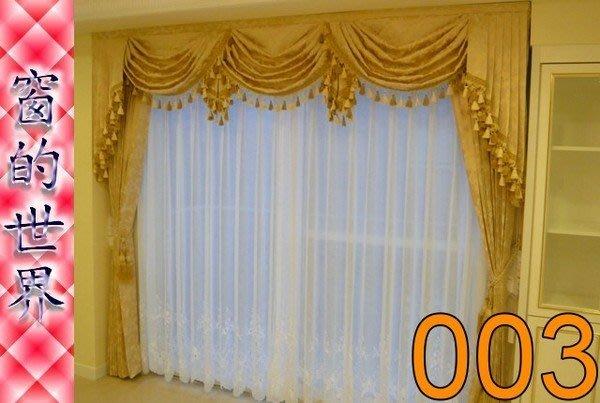 【窗的世界】20年專業製作達人,造型波浪直立窗簾#003,達人工藝之美,歡迎比較