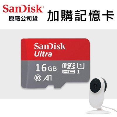 24H出貨【加購記憶卡16G】米家智慧攝影機 網路監視器 智能攝影機 網路攝影機 【AB131】