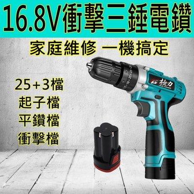 鞋鞋樂園-現貨-單電池-16.8V衝擊三錘鑽-25檔錘鑽-電動電鑽-衝擊起子-衝擊板手-電動起子-鋰電鑽-電動工具-電鑽