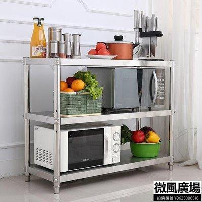 微波爐置物架 - 落地多層不銹鋼3層微波爐烤箱架子三層收納儲物架jy【微風購物】
