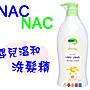 *小小樂園*Nac Nac 草本呵護嬰兒溫和洗髮精...