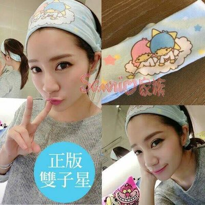 《東京家族》LITTLE TWIN STARS雙子星 洗臉 美妝 束髮帶