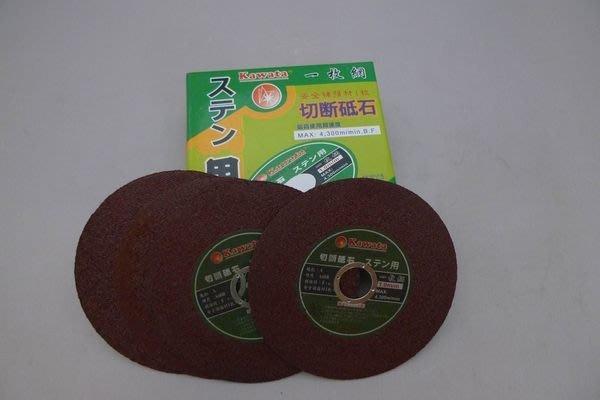 含稅*東北五金*專業日本進口Kawata 高品質 砂輪片 切斷片 切片 切割片 (單網) 1mm 優惠價!