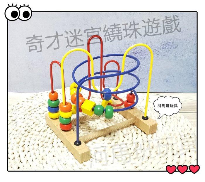 河馬班-  奇才歡樂小迷宮/繞珠遊戲-袋裝/無紙盒特價只要190元喔