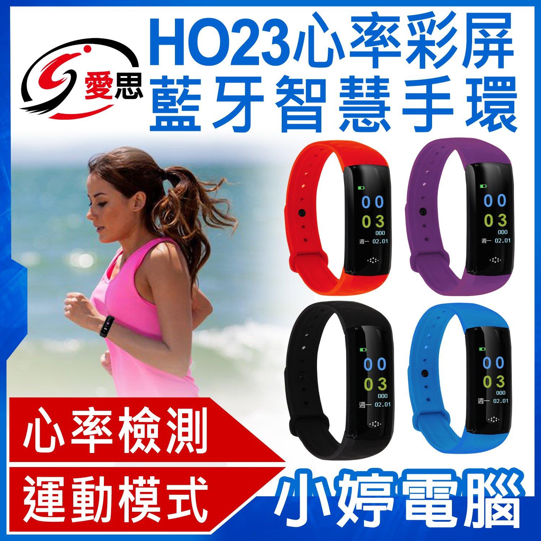 【小婷電腦*運動手環】全新 IS愛思 HO23心率彩屏藍牙智慧手環來電/訊息推播  觸控螢幕  記錄步伐 抬腕喚醒