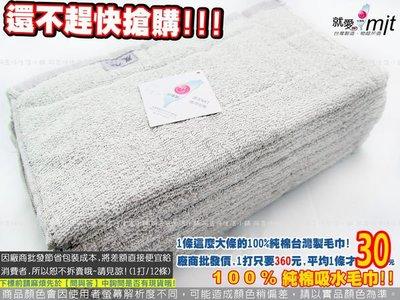  旺家紡織 12入台灣製竹炭精緻毛巾 柔軟吸水易乾 也有賣浴巾 優惠期間349元