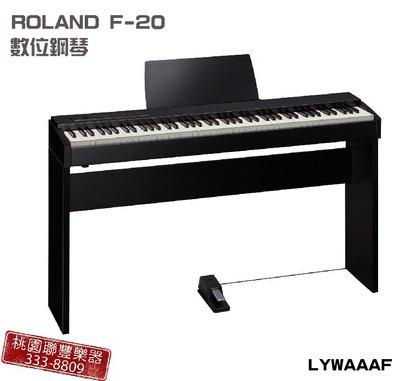 《∮聯豐樂器∮》ROLAND F-20 鋼琴/電子鋼琴/全新-可議價