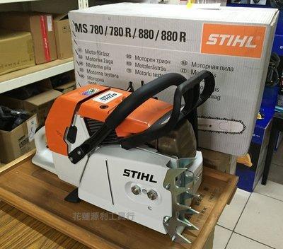 【花蓮源利】德國製 STIHL MS-880 36