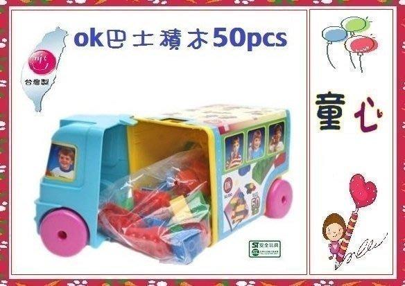 【OK積木】我高積木/大顆粒積木~巴士造型積木~50PCS~台灣製ST安全玩具~◎童心玩具1館◎