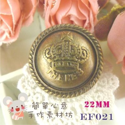 EF021【每組3個25元】22MM英...