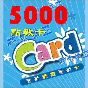台灣 e-play My Card 5000點 台版 MY卡5000點 港台game可用