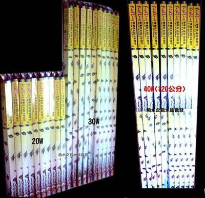 魚水之歡水族大批發Fishlive 樂樂魚 T8型高功率LED強效/節能燈管40W~(另有其他規格)清倉大俗賣~!