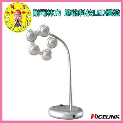 興雲網購3店54950-142NICELINK 耐司林克節能科技LED檯燈-TL-207E4(S) 台燈 桌燈 床頭燈