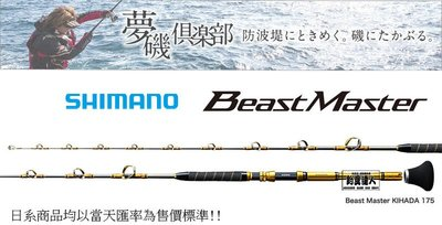 ☆~釣具先生~☆ 可刷卡 SHIMANO Beast Master KIHADA 175 80~400號 船竿 船釣竿