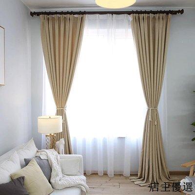 窗簾 客製窗簾 遮光窗簾布 客廳窗簾 純色棉麻風窗簾布料亞麻風現代簡約客製成品窗簾紗遮光布北歐臥室 折扣下殺