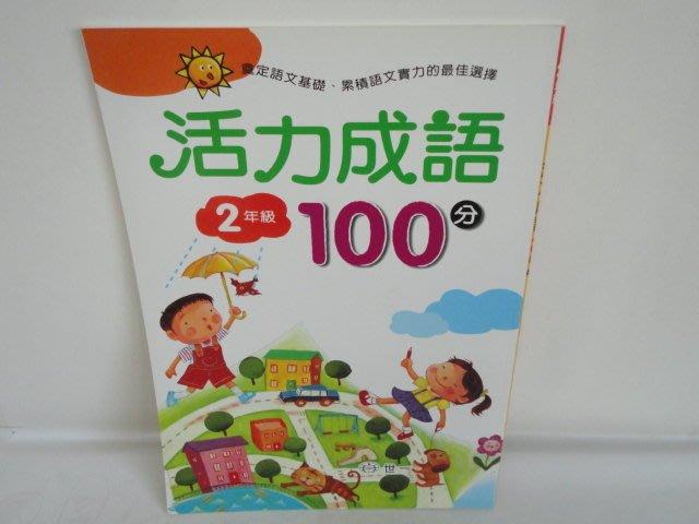 比價網~世一【活力成語100分(二年級)】按照成語的部首順序編排