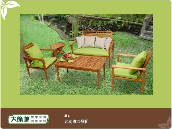 范莉雅 柚木沙發四件組【大綠地家具】100%印尼柚木實木/室內戶外兩用/休閒椅/絕版出清