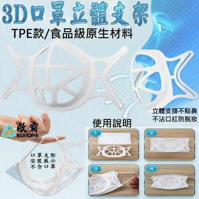 鞋鞋樂園 SGS FDA 雙認證 口罩立體支架 3D立體支撐 口罩內墊支架 口罩防悶支架 口罩透氣支架 口罩神器 口罩 桃園市