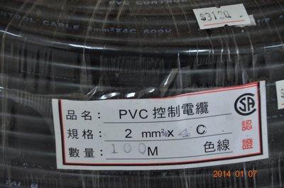 PVC 輕便電纜 2mm²*4C 細芯電纜線 控制電纜 4芯 零售 1米