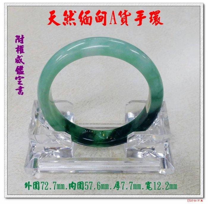 """FB-30""""天然緬甸A貨手環""""找同類及保證A貨緬甸新疆羊脂玉鐲翡翠珍珠項鍊/請直接進入【UN好物市集】很快就能找到"""