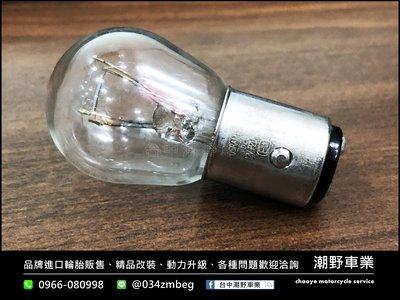 台中潮野車業 OSRAM 歐司朗 標準黃光 機車尾燈燈泡 雙芯燈泡 12V 21/5W 7528 剎車燈泡