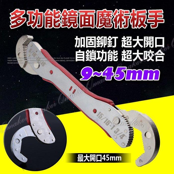 Qmaker多功能鏡面魔術板手 加固鉚釘 超大開口 自鎖功能 超大咬合 9~45mm