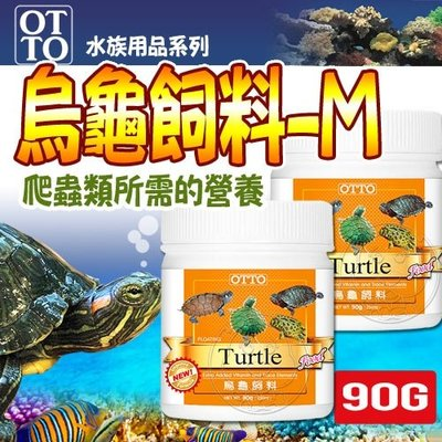【🐱🐶培菓寵物48H出貨🐰🐹】台灣OTTO》水族用品系列FF-03M烏龜條狀飼料90g 特價120元自取不打折蝦