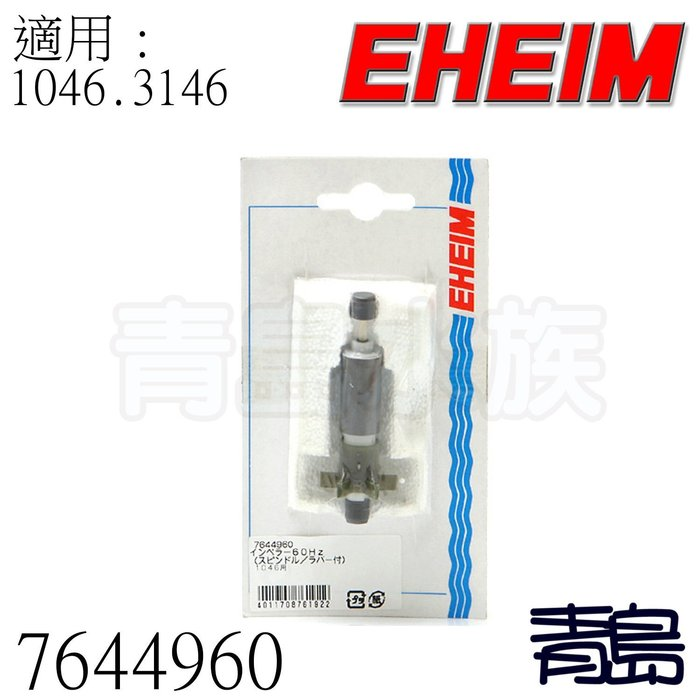 U。。。青島水族。。。7644960德國EHEIM---磁鐵扇葉+陶瓷軸心(零配件)==1046用
