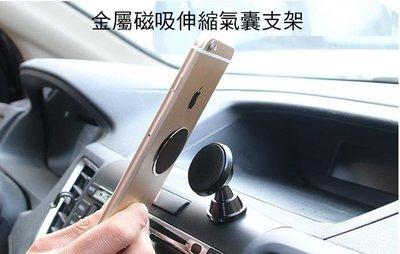 --庫米-- 金屬磁吸氣囊支架 汽車磁吸支架 氣囊伸縮 手機支架