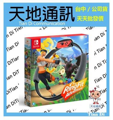 《天地通訊》任天堂 Nintendo Switch 健身環大冒險 Ring Fit 健身環 限量供應※