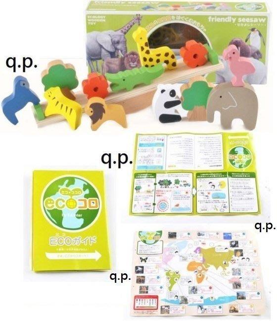 木製玩具 森林動物翹翹板 木質蹺蹺板 平衡木 寶寶小孩兒童遊戲 疊疊樂積木 日文地圖 認識