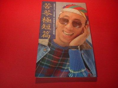 【愛悅二手書坊 12-34】苦苓極短篇     苦苓/著     皇冠