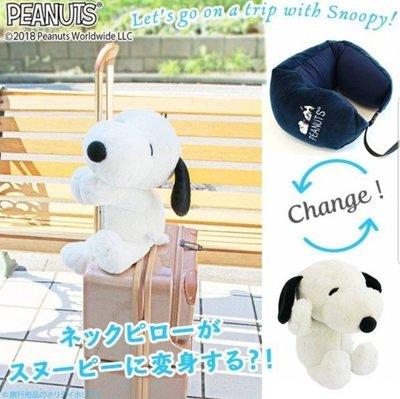 現貨 日本 正版 史奴比 Snoopy 2用 玩偶 U型枕