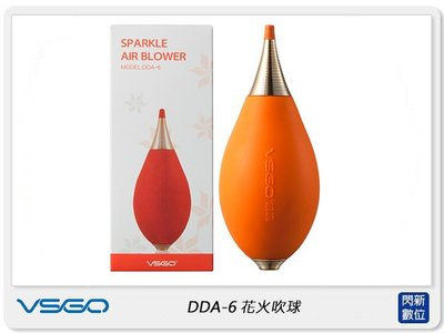 ☆閃新☆VSGO DDA-6 花火吹球 Sparkle Air Blower (DDA6,公司貨)