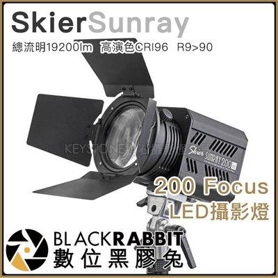 數位黑膠兔【 AAA5022 Skier Sunray 200 FOCUS LED燈 】 攝影燈 相機 打光 搭配 燈架