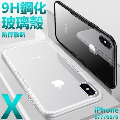 玻璃殼 9H 鋼化 iPhone X 8 7 6S Plus 6 玻璃手機殼 玻璃背蓋 拜耳矽膠邊框 防摔 保護殼