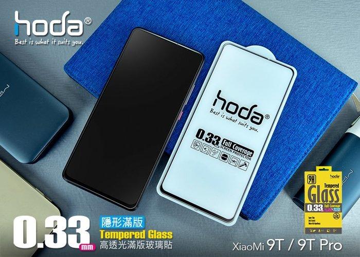 免運 hoda好貼 原廠貨 Xiaomi 小米 9T / 9T Pro 保護貼 隱形滿版 高透光 9H鋼化玻璃 疏油疏水