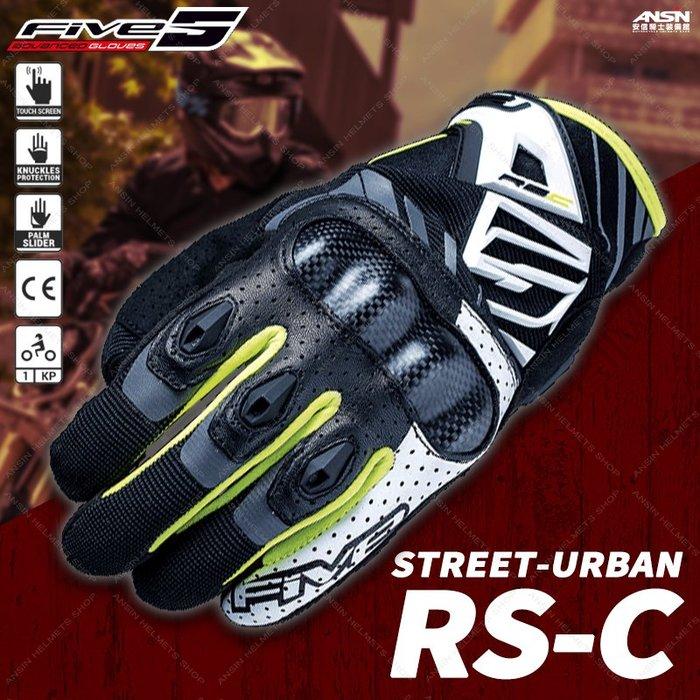 [中壢安信] 法國 FIVE Advanced Gloves 手套 STREET URBAN RS-C 白黃 防摔手套