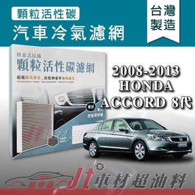 Jt車材 - 蜂巢式活性碳冷氣濾網 - 本田 HONDA ACCORD 2008-2013年 有效吸除異味 - 台灣製