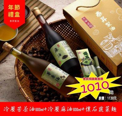 [大甲泰昇製油] 金級冷壓苦茶油 冷壓黑麻油禮盒
