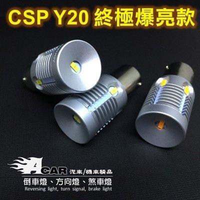專利商品【CSP Y20】終極爆亮方向燈 倒車燈 煞車燈 白光黃光1156、T20 非LED大燈
